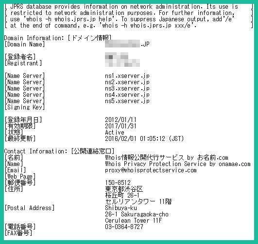 個人名とドメイン取得会社の情報が表示されているWhois検索結果